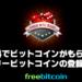 無料でビットコインがもらえるフリービットコインの登録方法