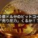 20億ドル分のビットコイン「売り圧力」くるか!?